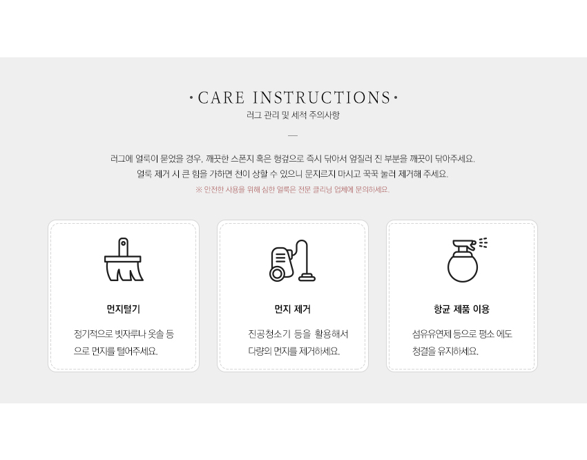 Rug_CARE_-INSTRUCTIONS.jpg