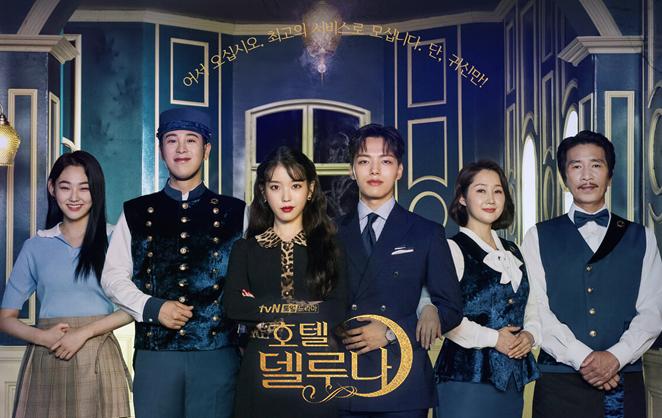 tvN 토일드라마 호텔 델루나